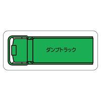 現場配置図用 重機車両マグネット (平面タイプ) (小) 表示内容:ダンプトラック (314-61A)