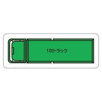 現場配置図用 重機車両マグネット (平面タイプ) (小) 表示内容:10tトラック (314-62A)