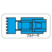 現場配置図用 重機車両マグネット (平面タイプ) (小) 表示内容:ブルドーザ (314-65A)