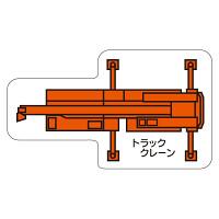 現場配置図用 重機車両マグネット (平面タイプ) (小) 表示内容:トラッククレーン (314-66)