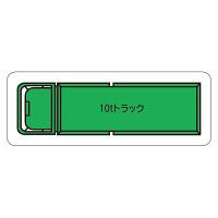 現場配置図用 重機車両マグネット (平面タイプ) (大) 表示内容:10tトラック (314-72A)