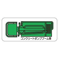 現場配置図用 重機車両マグネット (平面タイプ) (大) 表示内容:コンクリートポンプブーム車 (314-74A)