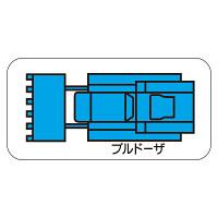 現場配置図用 重機車両マグネット (平面タイプ) (大) 表示内容:ブルドーザ (314-75A)