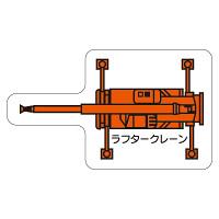 現場配置図用 重機車両マグネット (平面タイプ) (大) 表示内容:ラフタークレーン (314-77)
