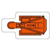 現場配置図用 重機車両マグネット (平面タイプ) (小) 表示内容:杭打機 (315-30)