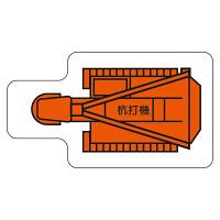 現場配置図用 重機車両マグネット (平面タイプ) (大) 表示内容:杭打機 (315-40)