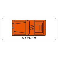 現場配置図用 重機車両マグネット (平面タイプ) (大) 表示内容:タイヤローラ (315-42)