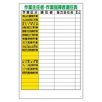作業主任者・作業指揮者選任表 作業区分:表記有 (317-47A)
