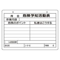 危険予知活動表 A4ヨコ (320-161)