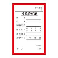 持込許可証 (大) ステッカータイプ (321-02)