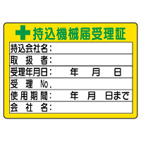 持込機械届受理証 (小) 10枚1組 ステッカータイプ (321-05)