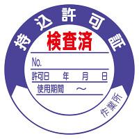 持込許可証 検査済 (50Φ) ステッカー 10枚1シート (321-09)