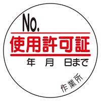 使用許可証 (35φ) ステッカー 10枚1シート (321-10)