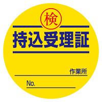 持込受理証 (50φ) ステッカー 10枚1シート (321-11)