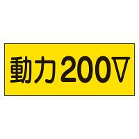 電気関係ステッカー「動力200V」 10枚1組 (325-13)