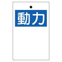 行先表示板 「動力」 (両面表示) 10枚1組 (325-50A)