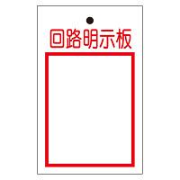 行先表示板 「回路明示板」 (両面表示) 10枚1組 (325-52A)