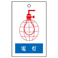 行先表示板 「電灯」 (片面表示) 10枚1組 (325-54)