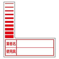 ケーブルタグ (巻付け式) 赤 10枚1シート ステッカー (325-57R)