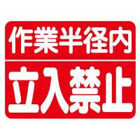建設機械関係ゴムマグネット標識 作業半径内立入禁止 (326-60)
