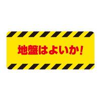 クレーン関係ゴムマグネット標識 地盤はよいか! (326-66)