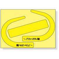 安全帯使用確認ステッカー 110×136mm 内容:蛍光 黄・文字入 (335-26Y)【10個入】