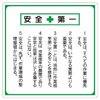 安全第一標識 標語入り (336-22)