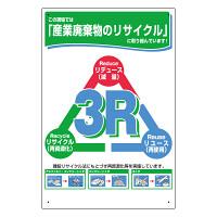 廃棄物分別標識 3R標識 (339-80A)