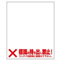 コンテナ用マグネット (339-98)