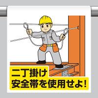 ワンタッチ取付標識 内容:二丁掛け安全帯 (340-118)