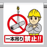 ワンタッチ取付標識 内容:一本吊り禁止 (340-122)