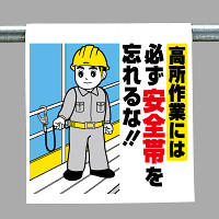 ワンタッチ取付標識 (イラストタイプ) 内容:高所作業には… (340-80A)