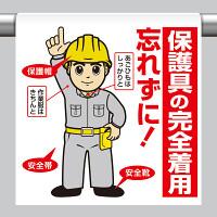 ワンタッチ取付標識 内容:保護具の完全着用… (340-94A)