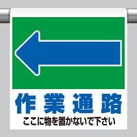 ワンタッチ取付標識 表示内容:->作業通路 ここに… (341-332)