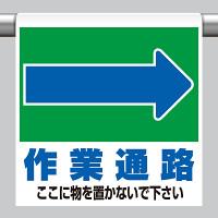 ワンタッチ取付標識 表示内容:<-作業通路 ここに… (341-333)