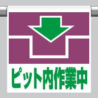 ワンタッチ取付標識 (ピクトタイプ) 内容:ピット内作業中 (341-47)