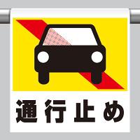 ワンタッチ取付標識 (ピクトタイプ) 内容:通行止め (普通自動車) (341-48)