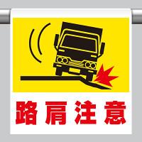 ワンタッチ取付標識 (ピクトタイプ) 内容:路肩注意 (341-54)