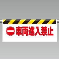 ワンタッチ取付標識 (反射印刷) 内容:車両進入禁止 (342-32)