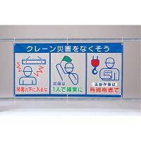 メッシュ標識 (ピクト3連) 表示内容:クレーン災害 (343-31A)