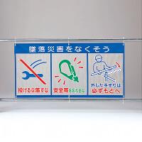 メッシュ標識 (ピクト3連) 表示内容:墜落災害を… (343-34)