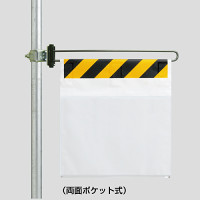区域表示バーポケット式標識セット (343-61A)