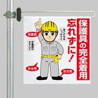 区域表示バー標識セット (片面) 表記:保護具の完全着用 (343-65A)