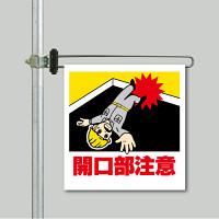 区域表示バー標識セット (片面) 表記:開口部注意 (343-66A)