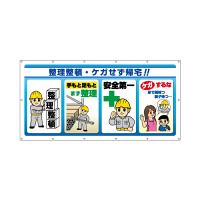 マルチサインシート 整理整頓・ケガせず帰宅!! (343-71)