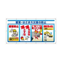 マルチサインシート 墜落・はさまれ災害の防止 (343-75)