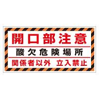 床貼り用シート「開口部注意 酸欠・・」 (345-32)