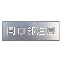 吹付け用プレート 文字内容:開口部注意 (349-03A)