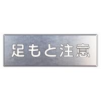 吹付け用プレート 文字内容:足もと注意 (349-07A)
