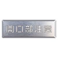 吹付け用プレート 開口部注意 (349-11A)